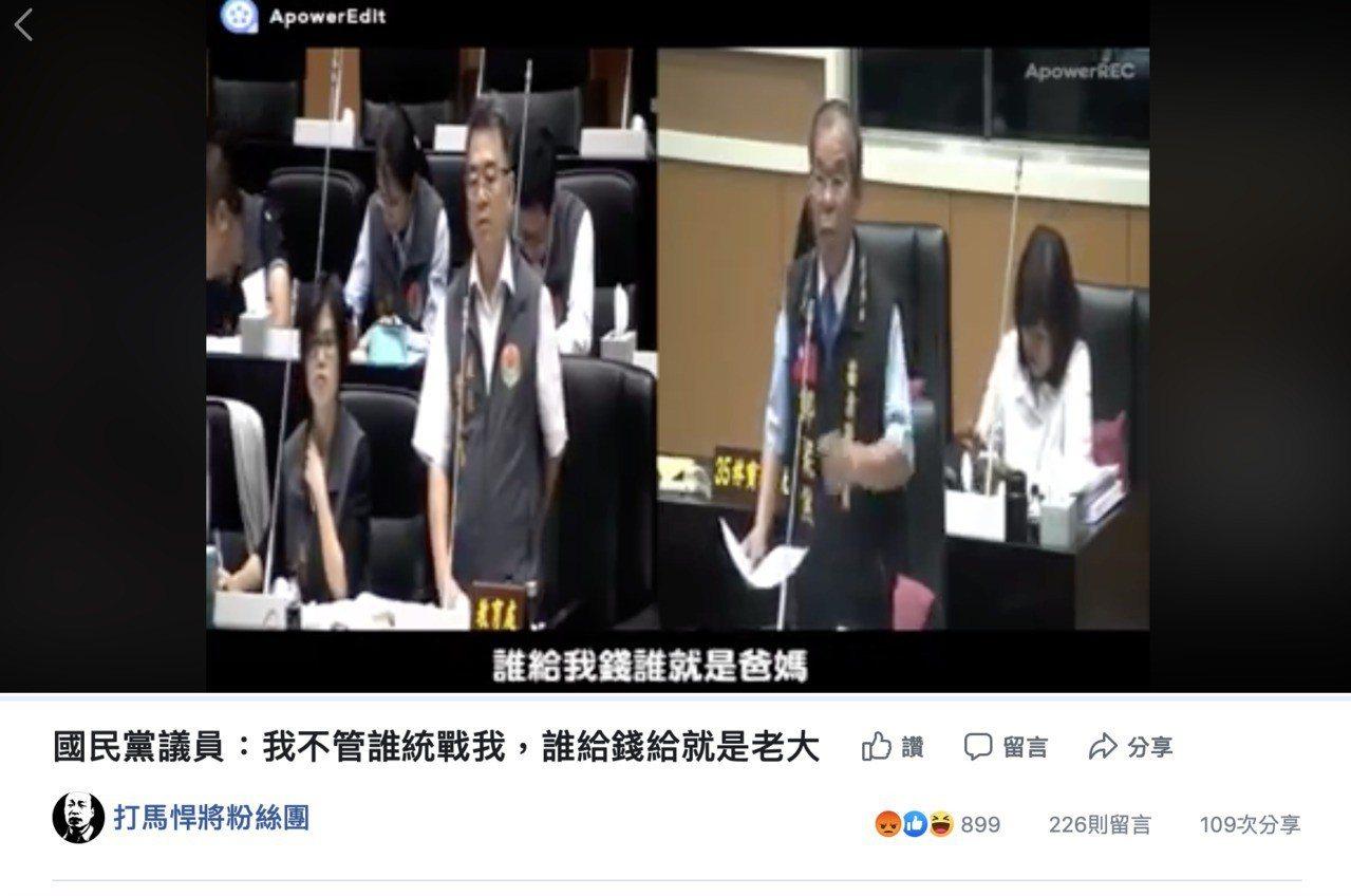 苗栗縣議會鄭聚然(右)。圖/翻攝臉書「打馬悍將粉絲團」