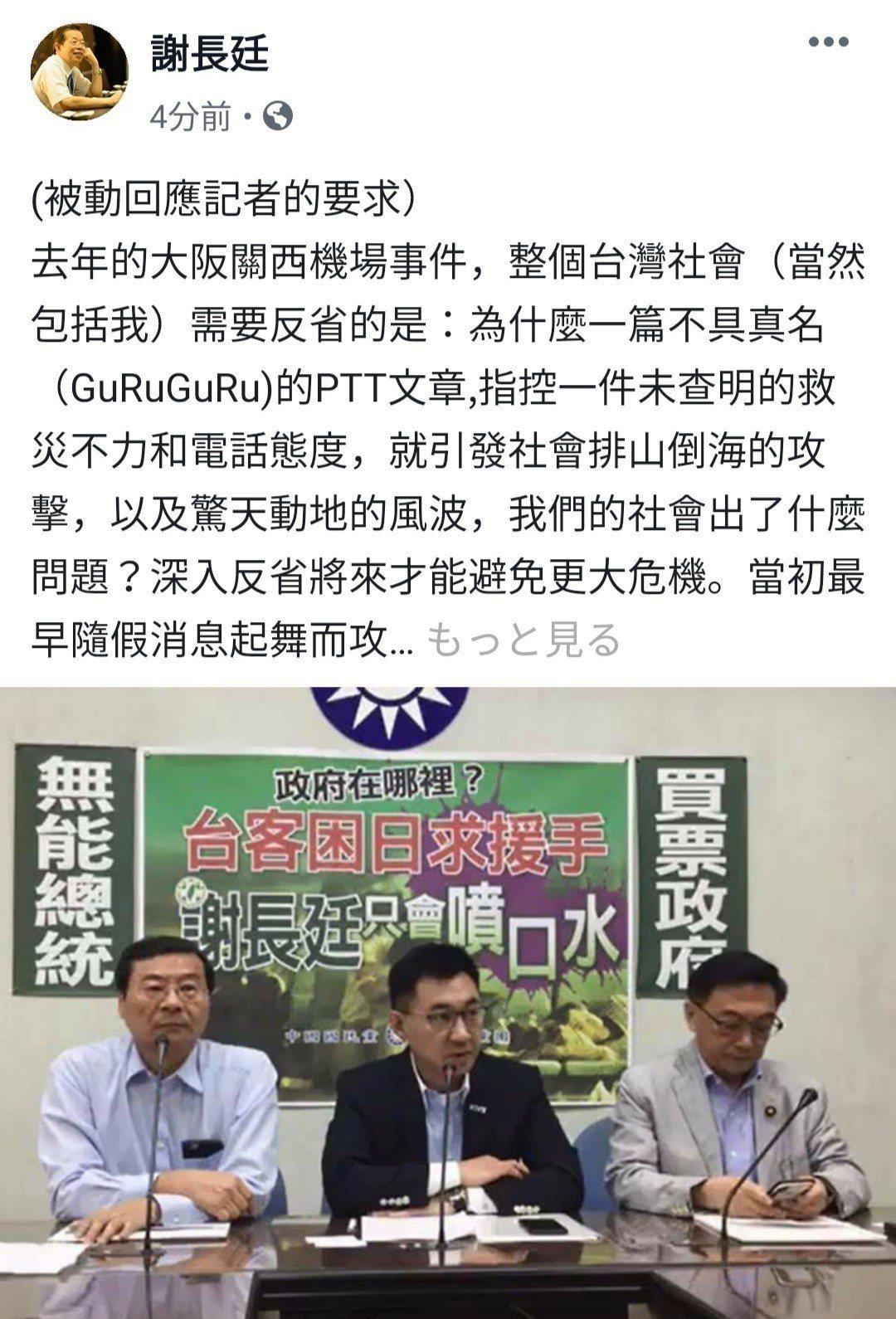 駐日代表謝長廷在臉書再貼文回應民代對「idcc」的質疑,他呼籲尊重檢調,任何人不...