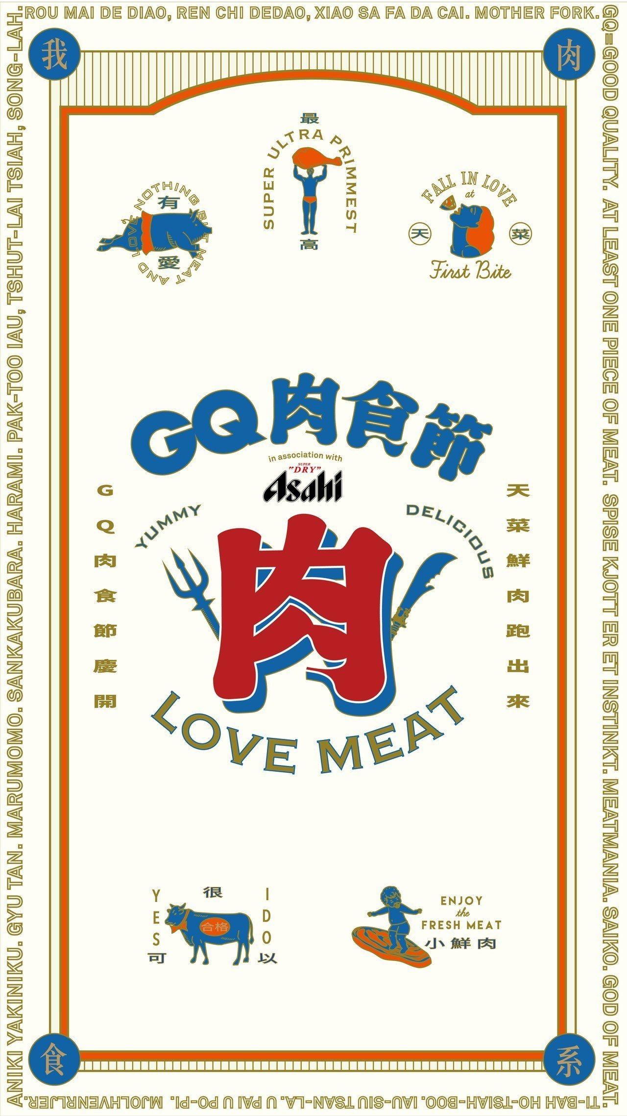 GQ團隊推出第一屆「GQ肉食節」,集結了全台北最指標性的肉類主題餐廳。圖/GQ提...