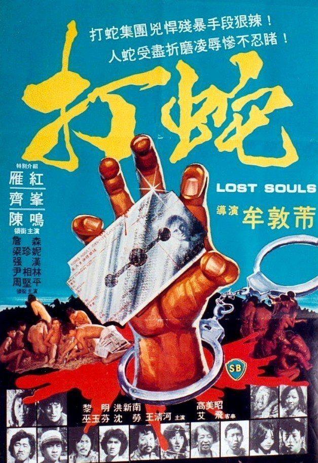 「打蛇」是牟敦芾打響「禽獸導演」名號的力作。圖/摘自HKMDB