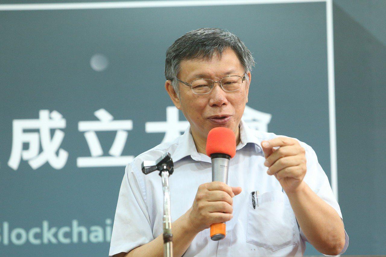 台北市長柯文哲上午出席台灣區塊鏈大學聯盟成立大會暨產業落地論壇。 記者葉信菉/攝...
