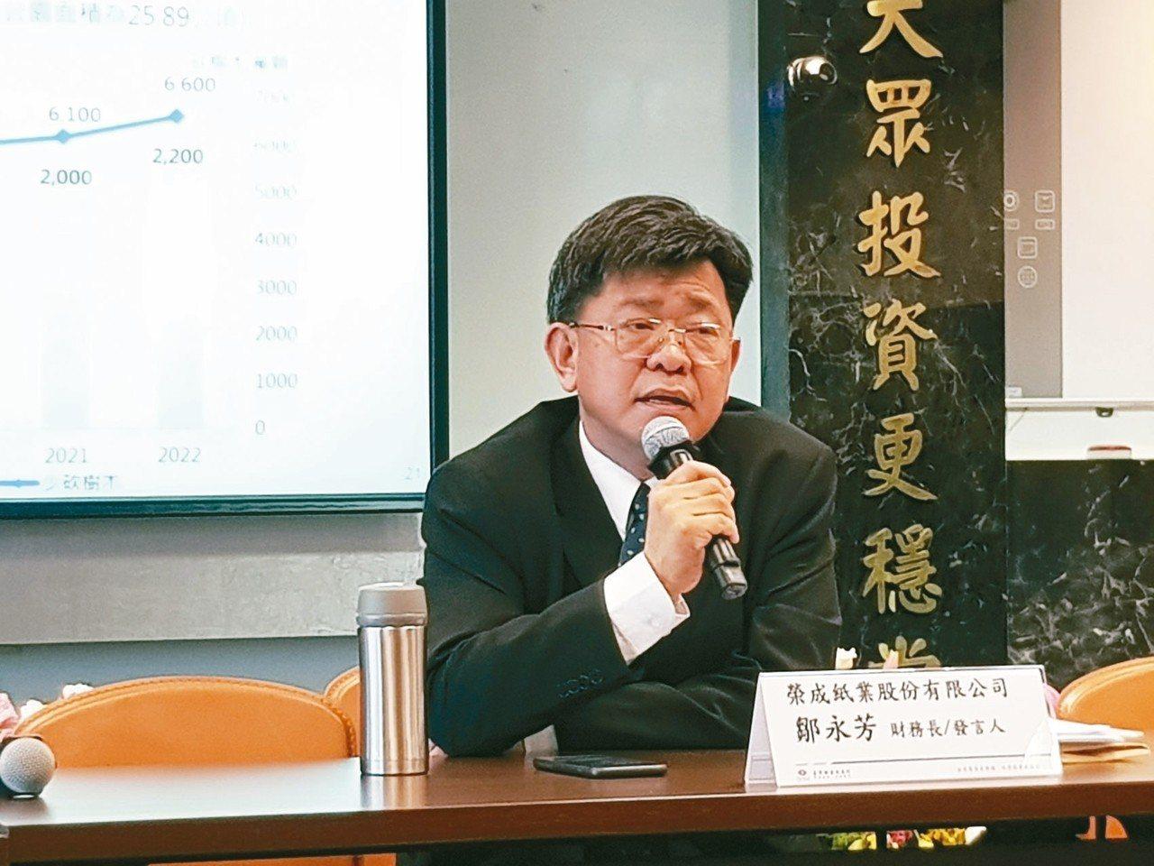 榮成財務長鄒永芳 記者曾仁凱/攝影
