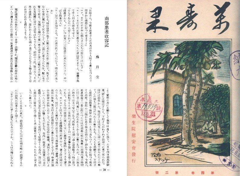 左:蘇月生所撰寫的「中南部患者收容記」記錄了詳細的大收容歷程。右:《萬壽果》為日...