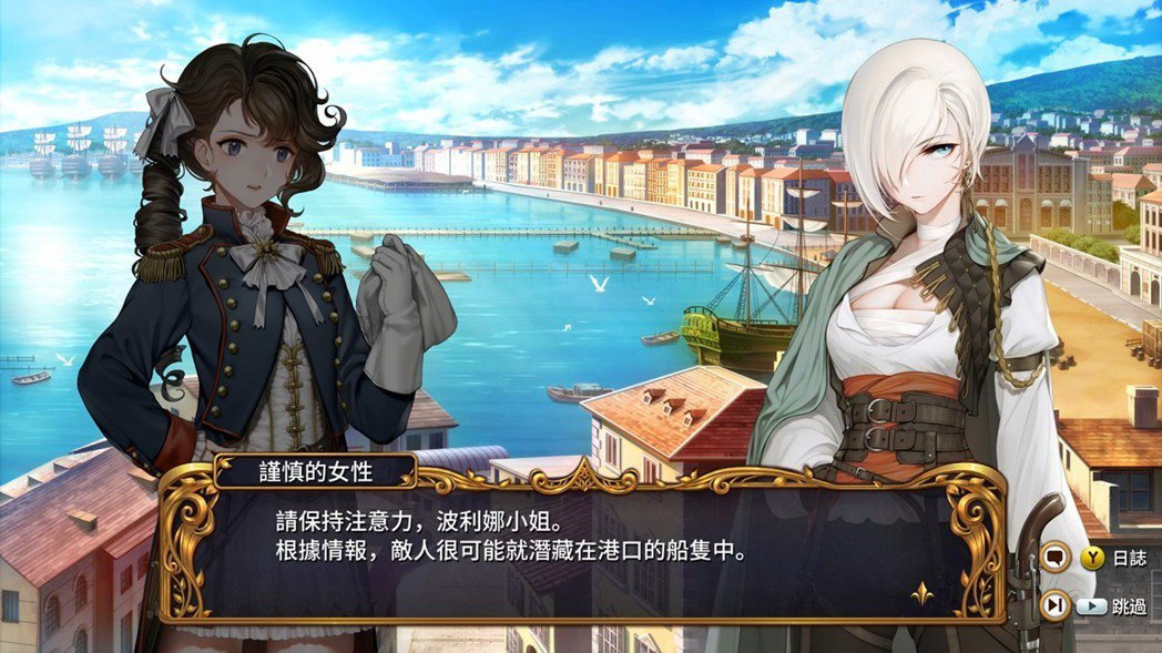 遊戲的劇情文字與介面,皆支援正體中文,不用擔心看不懂。
