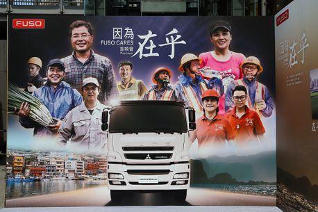影/「FUSO CARES因為在乎」廣告首映會,看見每位台灣HERO的故事!
