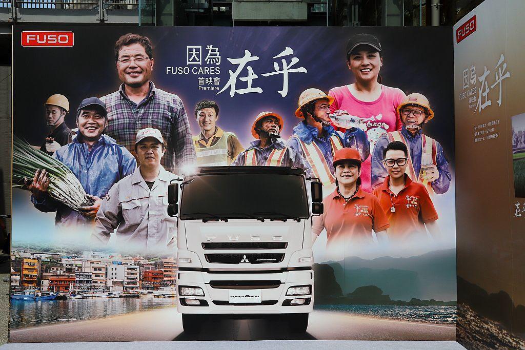 FUSO品牌2019年最新形象廣告今日(5/31)全球首映。 記者張振群/攝影