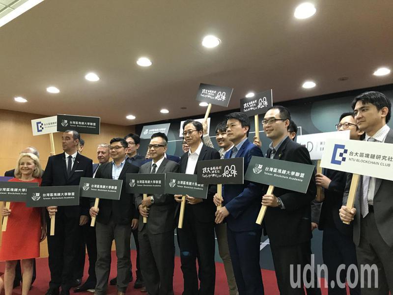 由台大、政大等15所大學組成的台灣區塊鏈大學聯盟舉行記者會宣布成立。記者潘乃欣/攝影