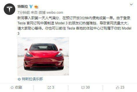 「中國製造」的特斯拉Model 3今日正式開賣,特斯拉官方微博稱,在預訂開放3分...