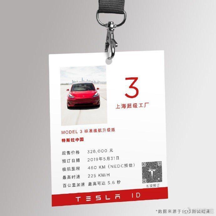 「中國製造」的特斯拉Model 3今日正式開賣,起售價為人民幣32.8万元,為車...