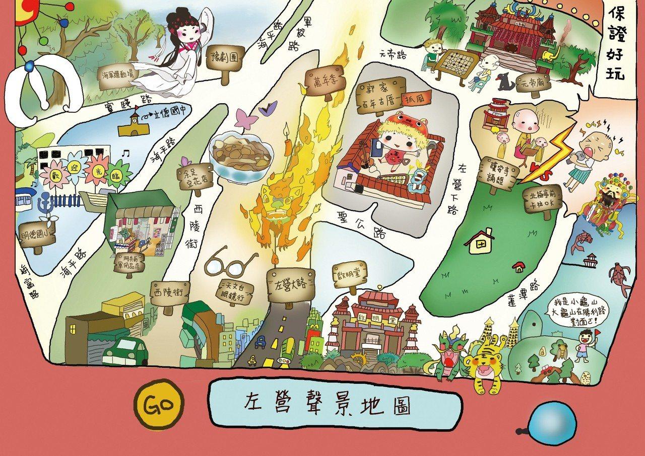 中山大學師生繪製的「左營聲景地圖」。記者徐如宜/翻攝