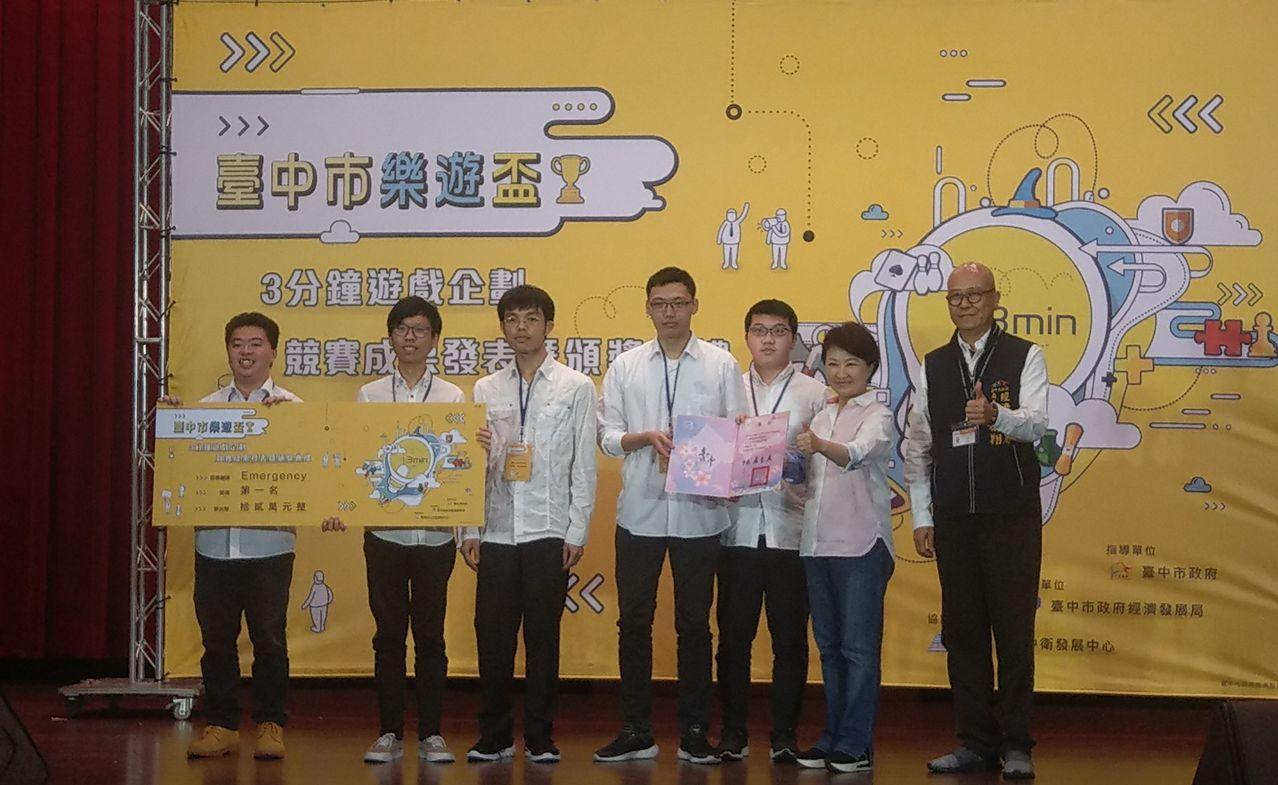 台中市政府推出樂遊盃3分鐘遊戲企劃競賽,第一名由Emergency團隊(左側5人...