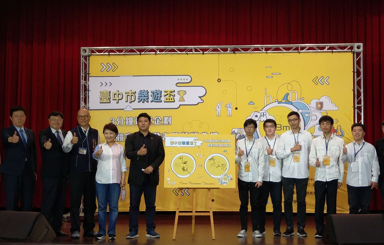 台中市政府推出樂遊盃3分鐘遊戲企劃競賽,第一名由Emergency團隊(右側5人...