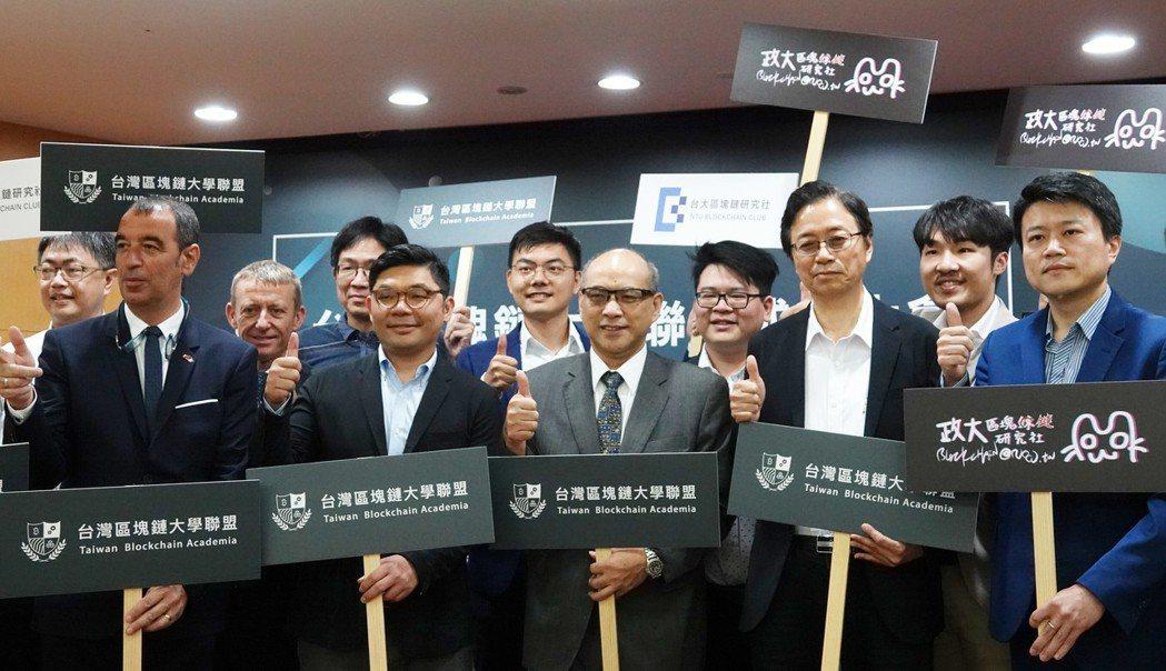 由15間大學成立的「台灣區塊鏈大學聯盟」今舉行落產業落地論壇。圖/國發會提供