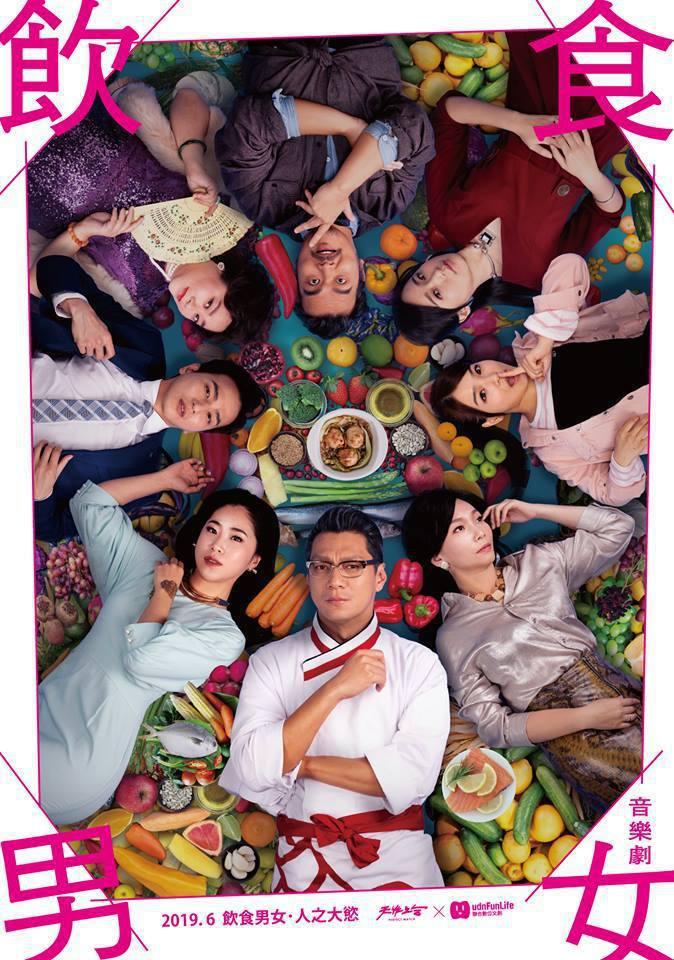「飲食男女」音樂劇根據經典名片改編。 圖╱聯合數位文創提供