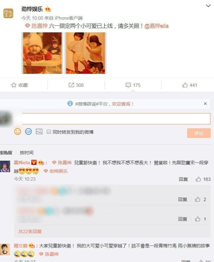 圖/擷自weibo。