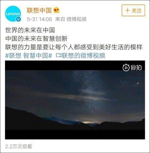聯想Lenovo官方微博帳號,改名成聯想中國。取自觀察者網