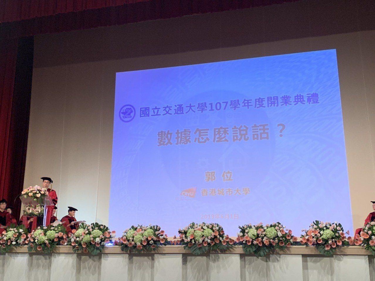 國立交通大學今日舉辦開業典禮,香港城市大學校長郭位獲邀演講,並以「數據怎麼說話?...