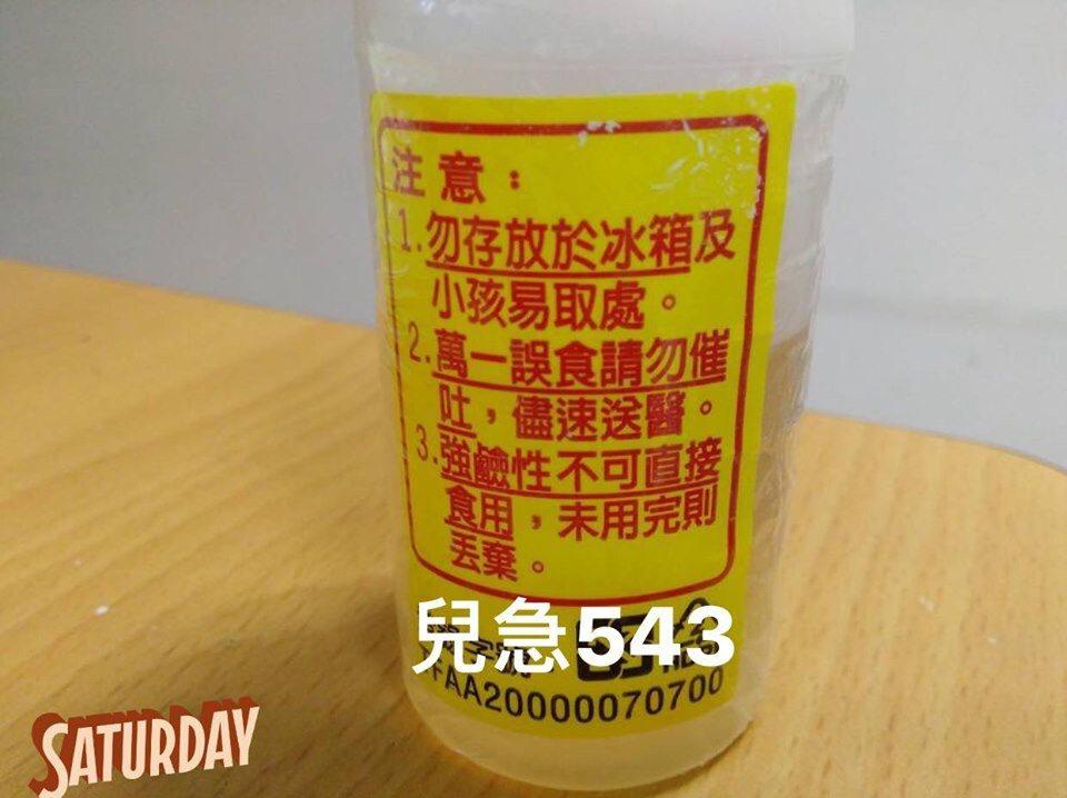 吳昌騰呼籲鹼粽水使用後,千萬不要再放在冰箱,建議直接倒在水槽丟棄,避免遭誤食的機...