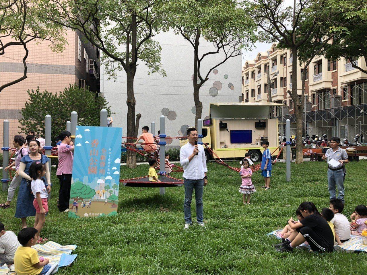 新竹香山公園全新啟用 特色遊具吸引小朋友搶先體驗