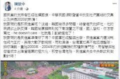 韓國瑜凱道造勢聚人氣 陳致中問民進黨:準備好了嗎?