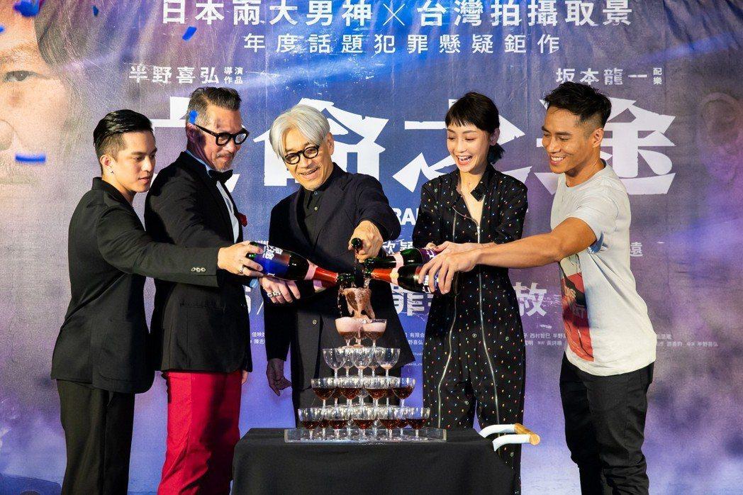 黃遠(左起)、黃仲崑、坂本龍一、謝欣穎與莊凱勛一起開香檳預祝「亡命之途」有好成績...