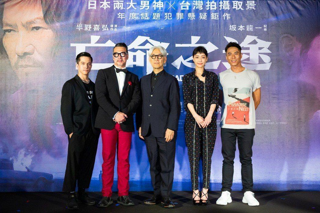 黃遠(左起)、黃仲崑、坂本龍一、謝欣穎與莊凱勛在「亡命之途」首映會上大合體。圖/...