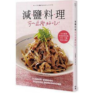 出版社:山岳文化作者:小田真規子書名:減鹽料理可以這麼好吃 圖/摘自山岳...