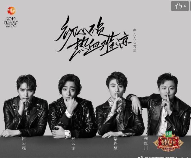湖南衛視「聲入人心」叫好叫座,節目選出六位首席歌手後,組成男團,繼續在大陸各大城...