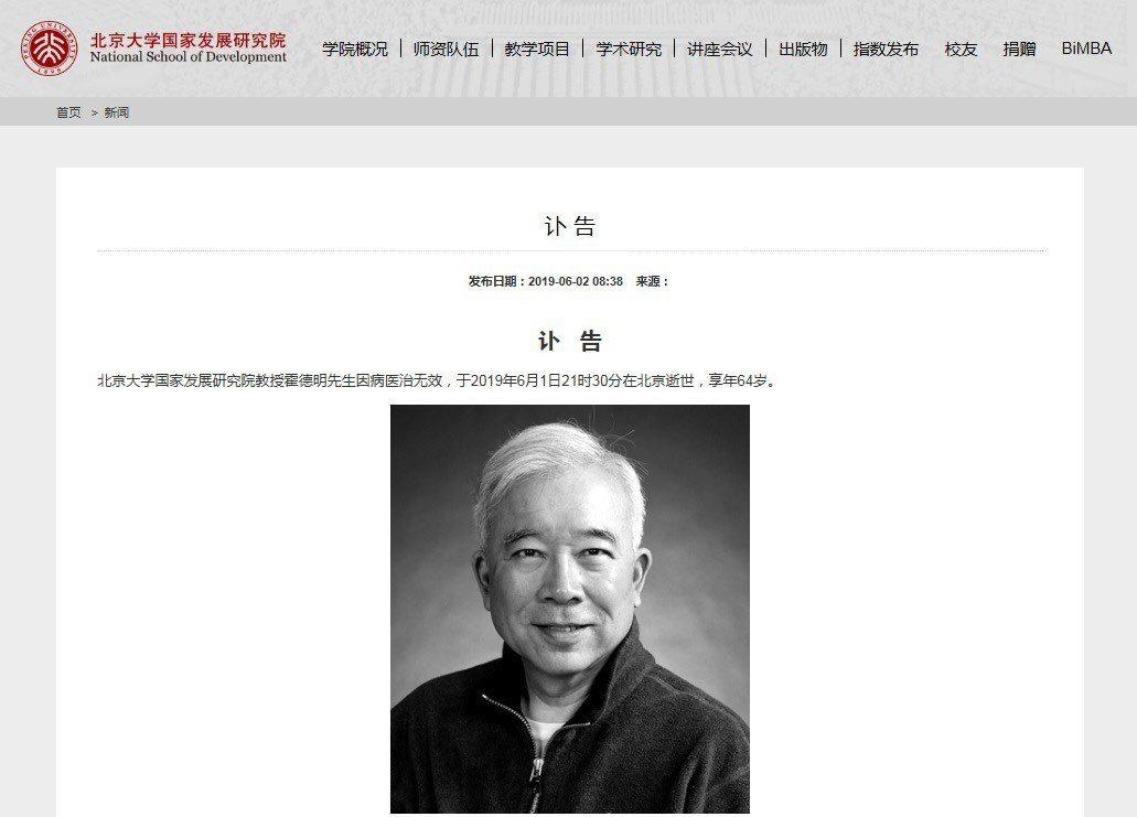 2006年就到北京大學任教的台籍學者霍德明,傳出不幸於1日晚間辭世的消息。 圖/...