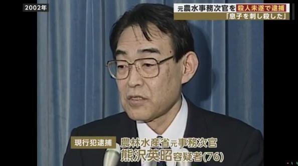 日本農林水産省前事務次官熊澤英昭自首自己拿刀刺死大兒子。 圖/取自新聞畫面