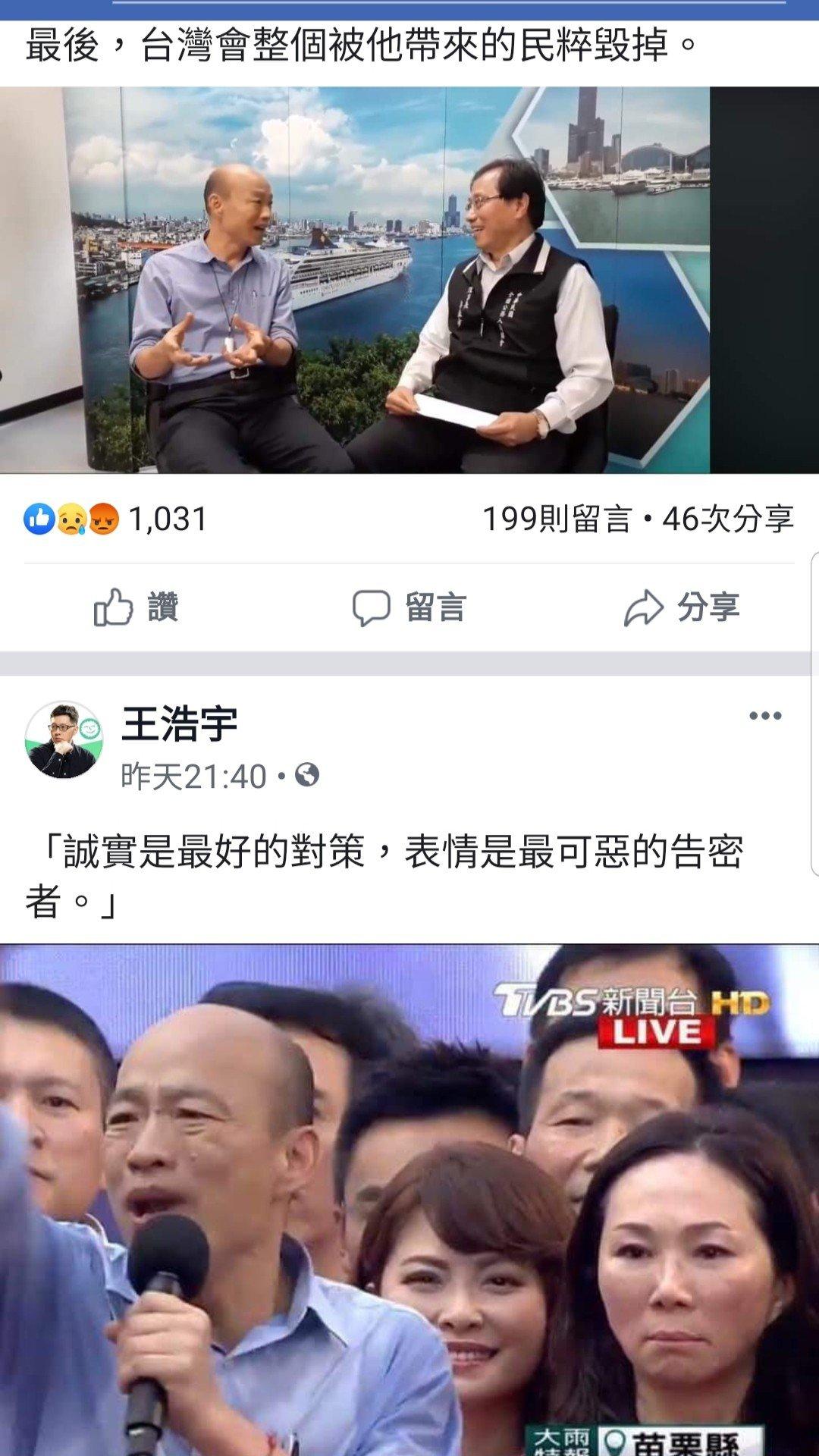 王浩宇憂心韓式民粹會毀了台灣。圖/取自王浩宇臉書