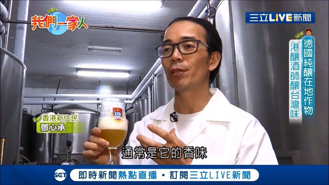 鄧心承將台灣在地特產釀成啤酒。圖/三立提供
