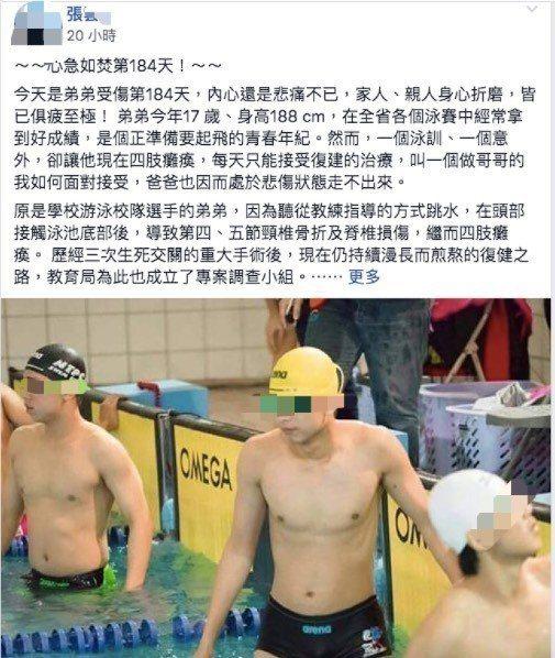 新北市一名17歲張姓學生去年在訓練時,聽從教練方式跳水,頭部直接撞擊泳池底部,導...