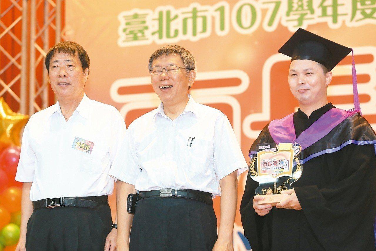 台北市長柯文哲(中)昨天頒發市長獎,有畢業生著畢業袍領獎。 記者曾原信/攝影