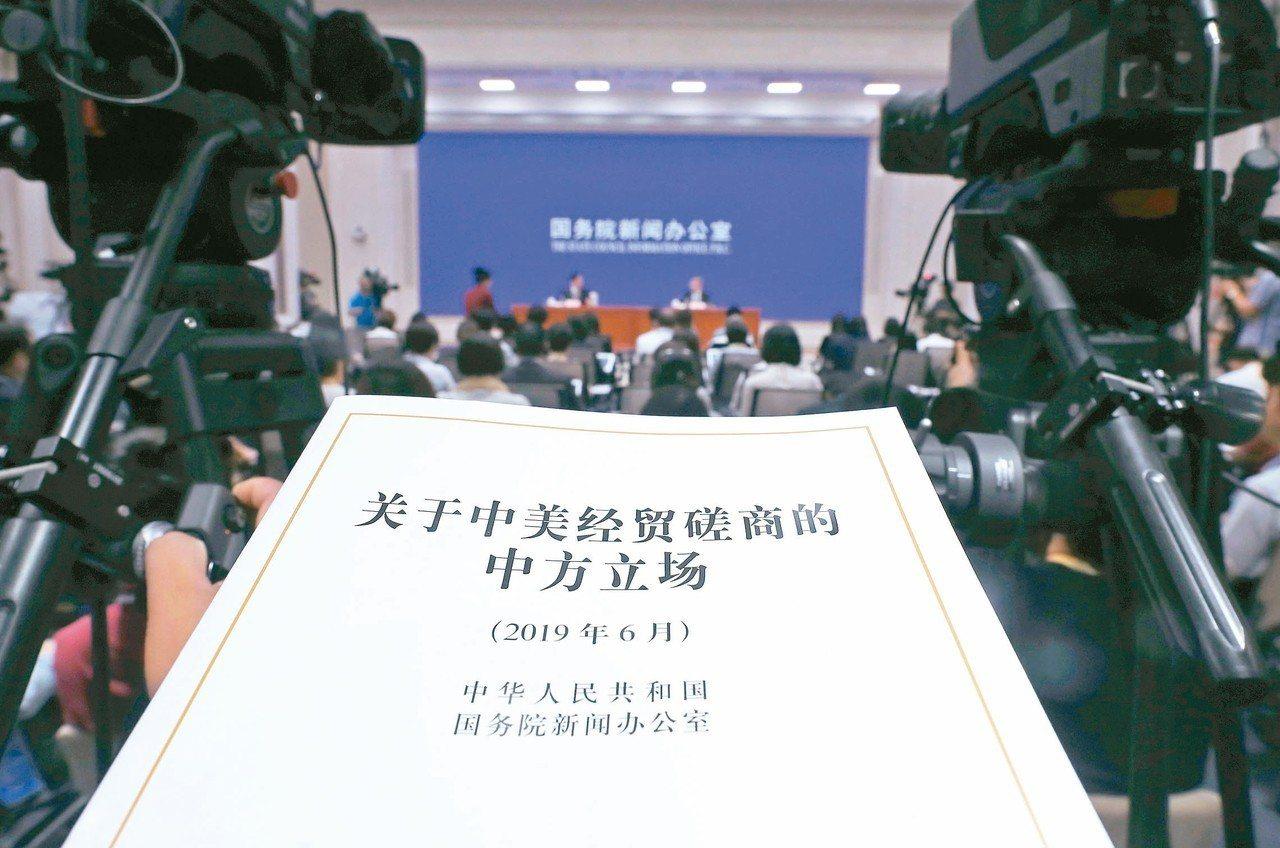大陸國務院昨天發布「關於中美經貿磋商的中方立場」白皮書。 (新華社)