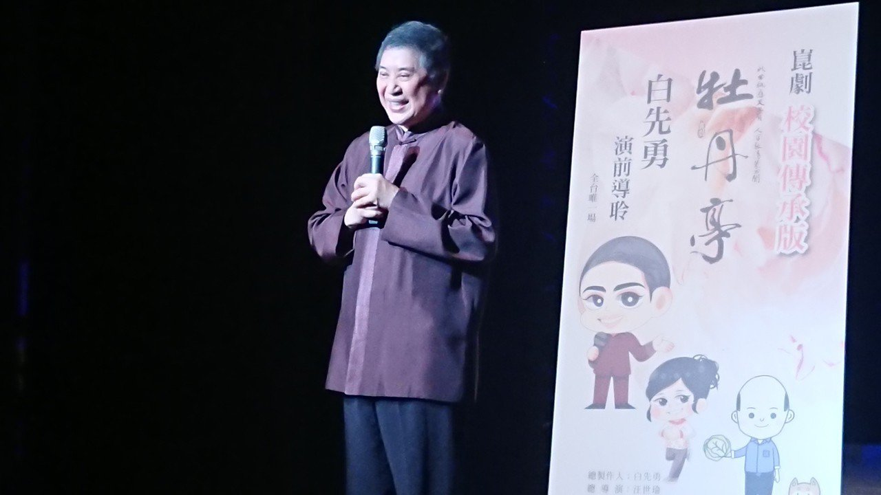 白先勇為校園傳承版「牡丹亭」導聆,他表示,牡丹亭是中國版的羅密歐與茱麗葉,高雄有...
