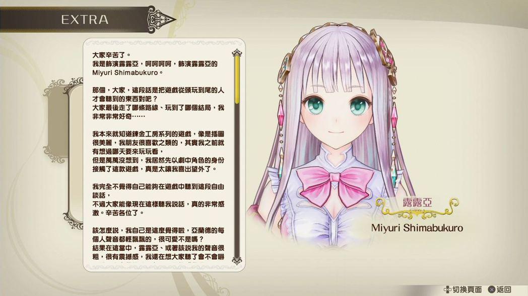 破關後各聲優的語音留言都有中文翻譯,很有誠意。