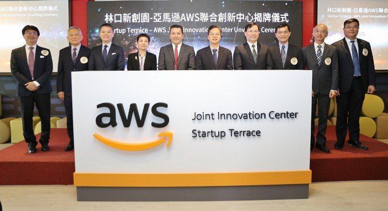 林口新創園「亞馬遜AWS聯合創新中心」3日揭牌。 中小企業處/提供