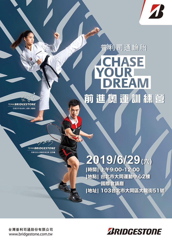 6月29日於台北市大同運動中心舉辦「普利司通輪胎 CHASE YOUR DREA...