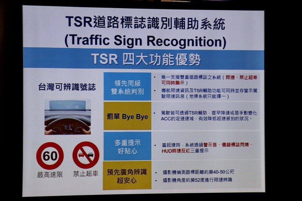 新增TSR道路標誌識別輔助系統。 記者陳威任/攝影