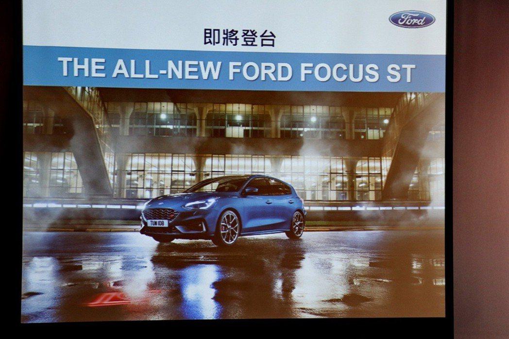 Ford Focus ST車型即將導入台灣市場。 記者陳威任/攝影