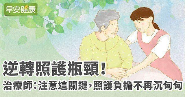 逆轉照護瓶頸!治療師:注意這關鍵,照護負擔不再沉甸甸。 包大人/提供
