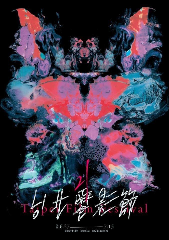 台北電影節 圖/台北電影節FB