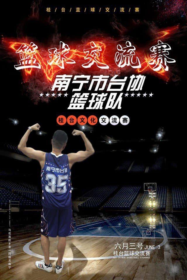 花蓮少數民族交流團 廣西南寧展開籃球交流