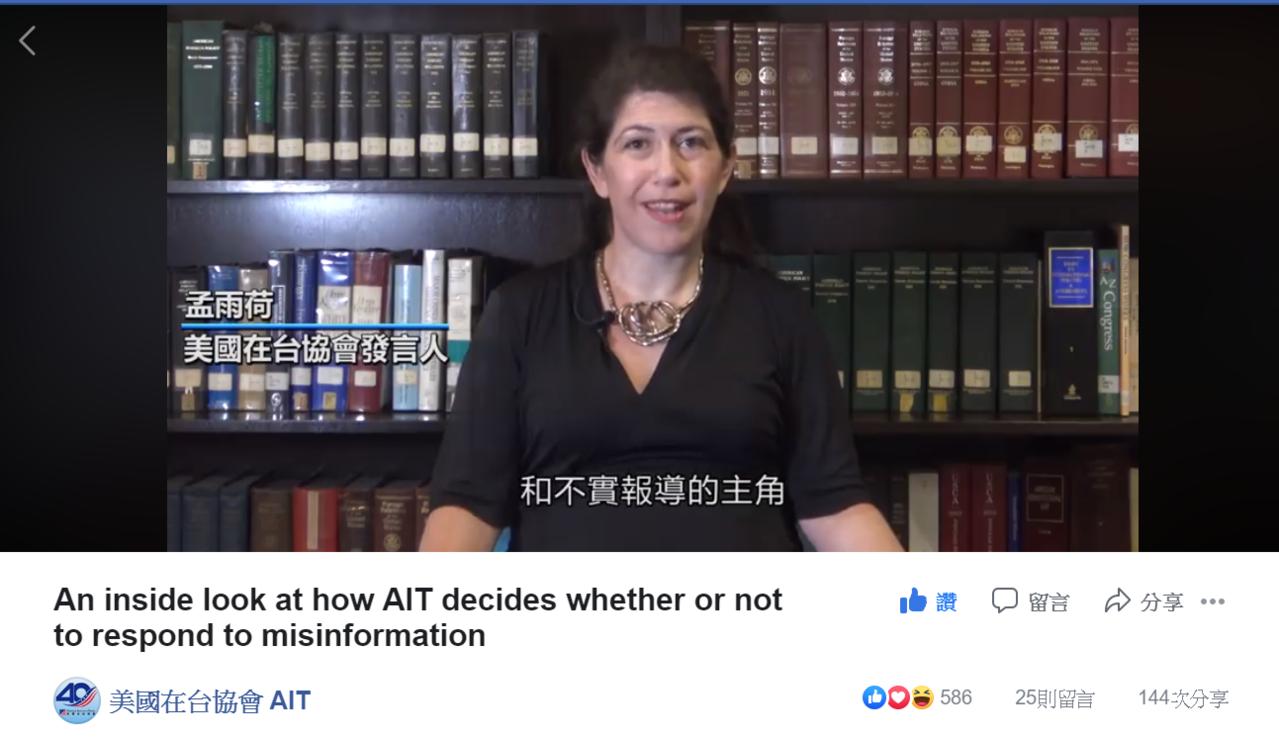 AIT發言人孟雨荷。圖/擷自AIT臉書