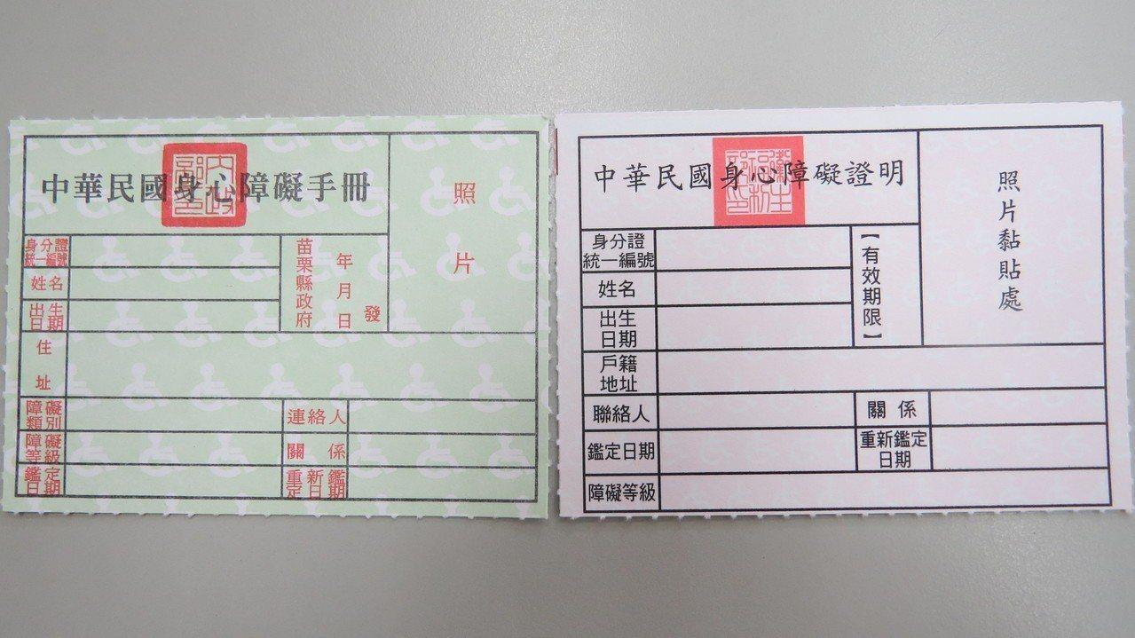 身心障礙永久效期手冊(左)將於今年7月10日註銷,必須換發身心障礙證明(右)。記...