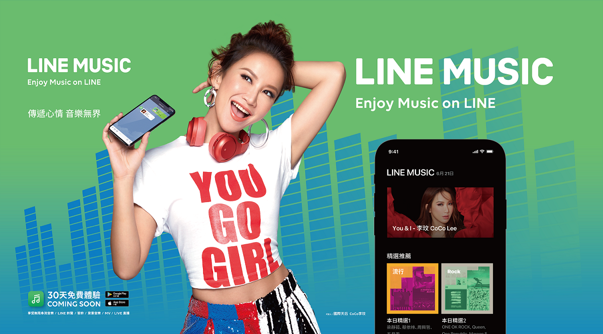 全新LINE MUSIC音樂體驗平台由國際天后李玟CoCo擔任年度代言人。圖/L...
