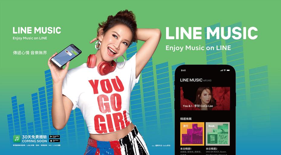 全新LINE MUSIC音樂體驗平台由國際天后李玟CoCo擔任年度代言人。圖/LINE台灣提供