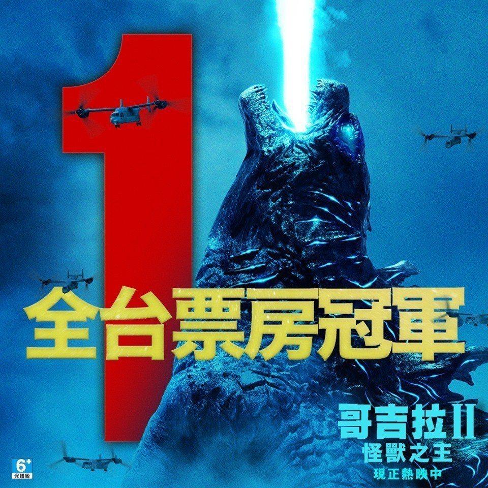 「哥吉拉II怪獸之王」台灣票房不俗。圖/華納兄弟提供