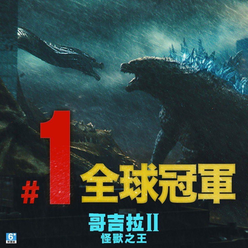 「哥吉拉II怪獸之王」全球票房大賣。圖/華納兄弟提供